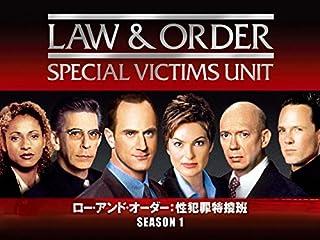 LAW&ORDER/ロー・アンド・オーダー性犯罪特捜班 シーズン1