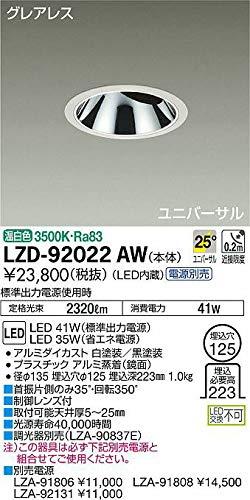 DAIKO LEDユニバーサルダウンライト (LED内蔵) グレアレス 電源別売 温白色 3500K 埋込穴Φ125 LZD92022AW B07K2V2JQX