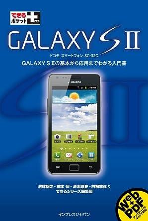 できるポケット+ GALAXY S II (できるポケット+)