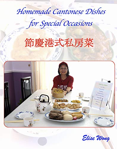 Homemade Cantonese Dishes for Special Occasions (Cantonese Cuisine Book 2) by Elise Wong