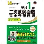 【CD+DVD付】14日でできる! 英検1級 二次試験・面接 完全予想問題