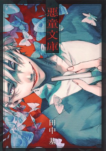 悪童文庫 (ヤングジャンプコミックス)