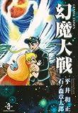 幻魔大戦 (秋田文庫 5-39)