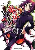 Tokyo Ravens (2) (Kadokawa Comics Ace) (2011) ISBN: 404715623X [Japanese Import]