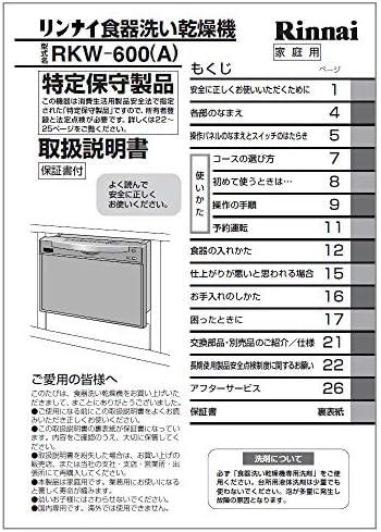 リンナイ 部品 rinnai 取扱説明書【680-0011000】