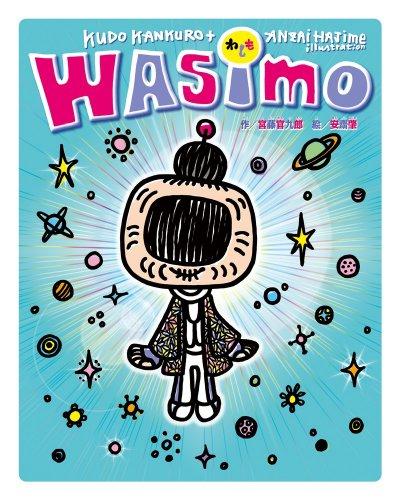 Wasimo (Japanese Edition)