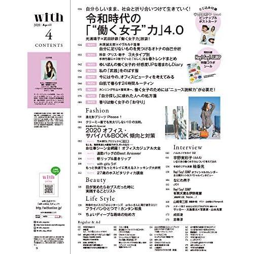 with 2020年4月号 付録