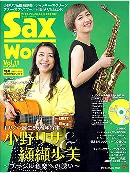 サックス・ワールド Vol.11(CD付) (シンコー・ミュージックMOOK ...
