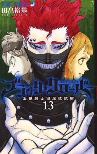ブラッククローバー 13