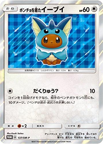 Pokemon Card Japanese - Poncho Eevee 137/SM-P - Holo - Promo - Factory Sealed