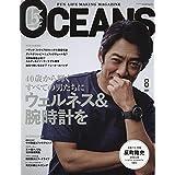 OCEANS 2021年 8月号