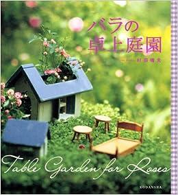 Tabletop Garden Of Roses 2009 Isbn 4062125242 Japanese Import