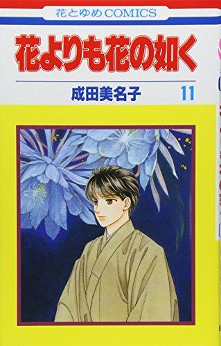 花よりも花の如く 第11巻 (花とゆめCOMICS)