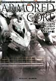 Kotobukiya plastic model coaching guide Armored Core next Hen (Kotobukiya pla...