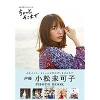 小松未可子 表紙画像