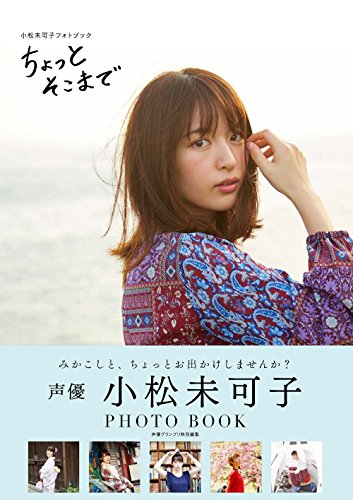 小松未可子 最新号 表紙画像