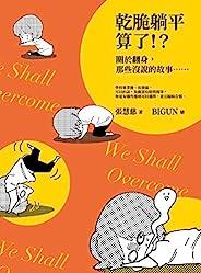 乾脆躺平算了!?: 關於翻身,那些沒說的故事…… (Traditional Chinese Edition)
