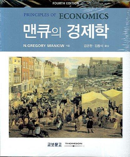 principle-of-economics-korean-edition-4th-edition