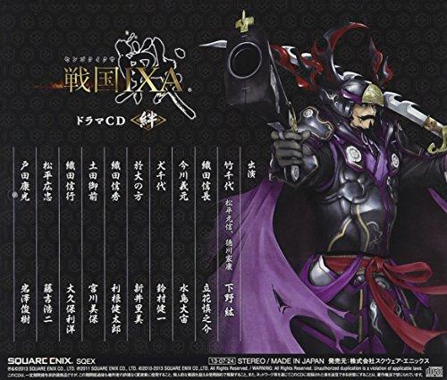 Drama CD - Sengoku Ixa Drama CD Kizuna [Japan CD] SQEX-10375