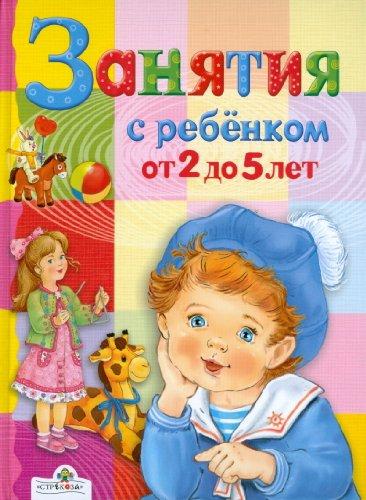 Read Online Classes with Children From 2 to 5 Years / Zanyatiya S Rebenkom Ot 2 Do 5 Let PDF Text fb2 book