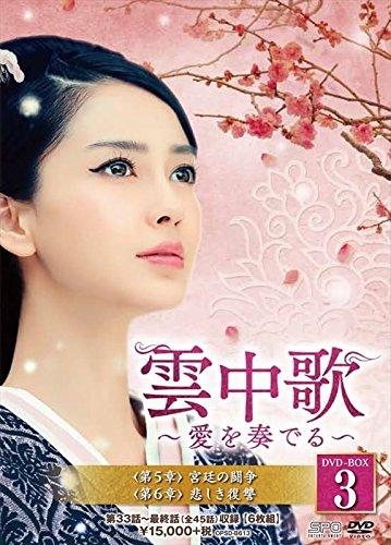 雲中歌~愛を奏でる~ DVD-BOX3 B01CCQP1GM