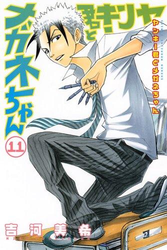 Yankee-kun to Megane-chan Vol. 11