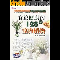 有益健康128种室内植物