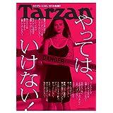 Tarzan 2017年3/8号 小さい表紙画像