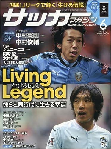 月刊サッカーマガジン 2017年 06...