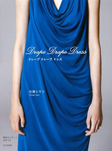 ドレープ ドレープ ドレス
