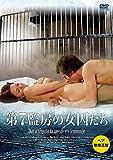 第7監房の女囚たち(ヘア無修正版) [DVD]