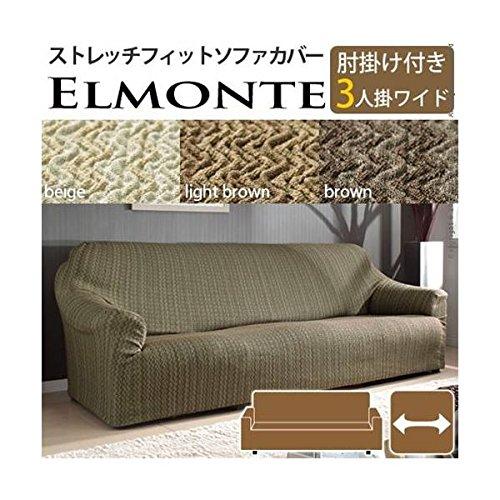 スペイン製 フィットソファーカバー ELMONTE(エルモンテ) 肘掛け付き3人掛けワイド用ライトブラウン B01MSZCQ3B