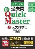 公務員試験 過去問 新クイックマスター 人文科学I(日本史・世界史) 第6版