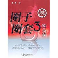 圈子圈套:终局篇(3)(白金纪念版)(附DVD光盘1张)
