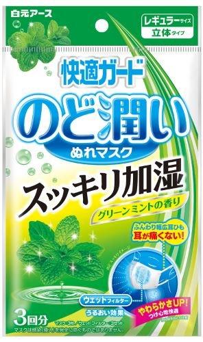 【まとめ買い】快適ガード のど潤いぬれマスク グリーンミントの香り レギュラーサイズ 3セット入 × 80個 B01N19SKOC 3セット入 × 80個