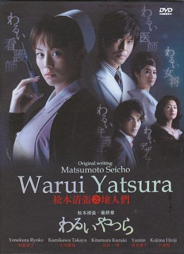 JAPANESE TV SERIES