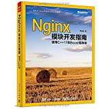 Nginx模块开发指南:使用C++11和Boost程序库