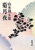 菊月夜 (新潮文庫)