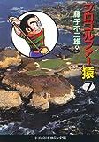 プロゴルファー猿 (7) (中公文庫―コミック版 (Cふ2-7))