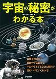宇宙の秘密がわかる本