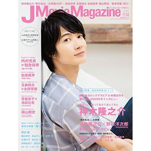 J Movie Magazine Vol.14 表紙画像