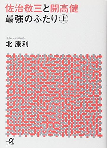 佐治敬三と開高健 最強のふたり〈上〉 (講談社+α文庫)