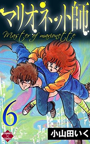 マリオネット師【第6巻】 (エンペラーズコミックス)