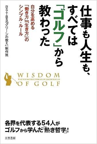 仕事も人生も、すべては「ゴルフ...