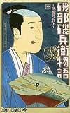 磯部磯兵衛物語~浮世はつらいよ~ 10 (ジャンプコミックス)