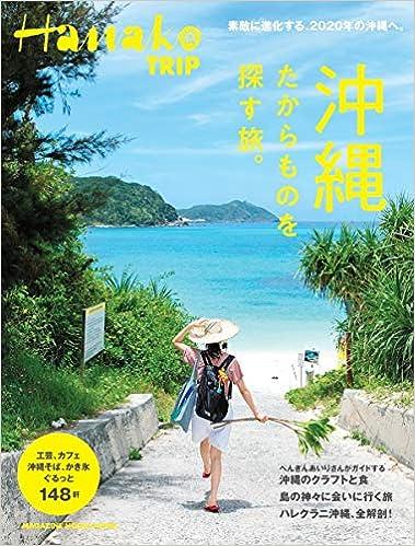 ダウンロードブック Hanako TRIP 沖縄 たからものを探す旅 。(マガジンハウスムック TRIP) 無料のePUBとPDF