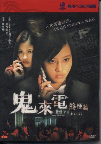 Japanese Drama Movie - One Missed Call (Final) - w/ English Subtitle