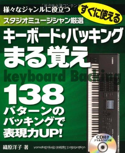 スタジオミュージシャン厳選 すぐに使えるキーボード・バッキングまる覚え