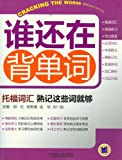 Who in the word back - TOEFL vocabulary to memorize these words is enough(Chinese Edition)