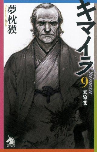 キマイラ9 玄象変 (ソノラマノベルス)